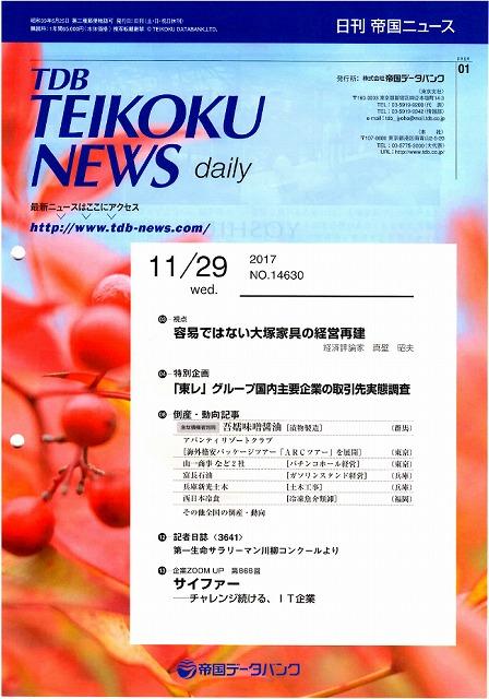 帝国ニュース表紙